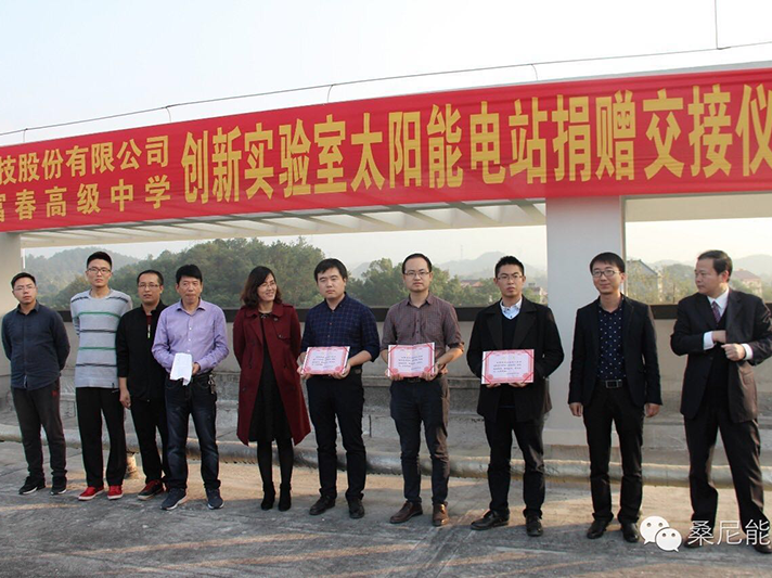Sunny Energy donated a solar power to school, lighting the campus of new energy of students