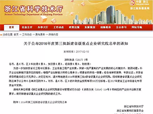 Research strength reaches a new height: Zhejiang Sunny Energy Internet Key Enterprise Research Institute was approved